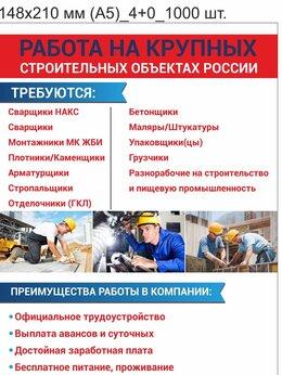 Строительная бригада - ООО СТРОЙКОМ, 0