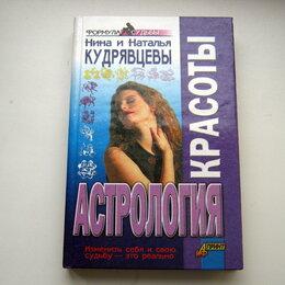 Астрология, магия, эзотерика - Астрология красоты.  энциклопедия для женщин  , 0