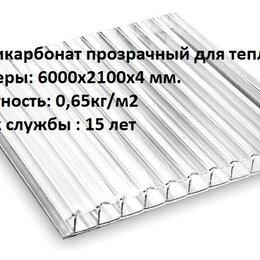 Поликарбонат - Поликарбонат для теплицы 4мм(0,65кг/м2) , 0
