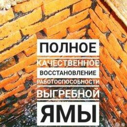 Архитектура, строительство и ремонт - Восстановление работы сливной ямы, 0