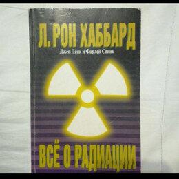 Медицина - Хаббард. Книга Все о радиации Новая, 0