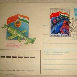Конверты и почтовые карточки - Конверт с маркой сотрудничество в космосе СССР - Индия 1984 год, 0