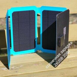 Зарядные устройства и адаптеры - Солнечная зарядка складная 2xUSB 20Вт, 0