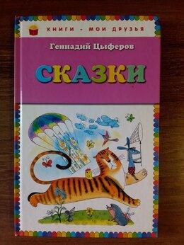 Детская литература - Г.Цыферов ,, Сказки,,., 0