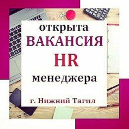 Менеджер - HR-менеджер, 0