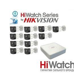 Камеры видеонаблюдения - Видеонаблюдение HiWatch Audio на 11камер 2Mxp, 0