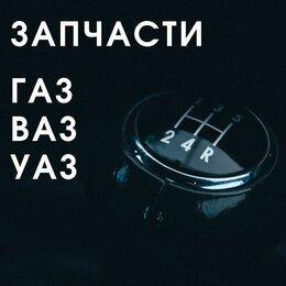 Транспорт на запчасти - Запчасти для ГАЗ, ВАЗ, УАЗ неликвид новые, 0