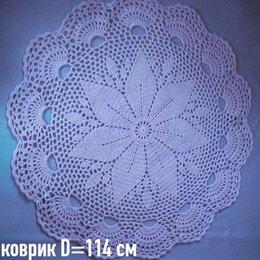 Ковры и ковровые дорожки - Коврик из деревенской шерсти (диаметр 114 см), 0