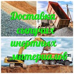 Спецтехника и спецоборудование - Песок,щебень все фракции,земля,вывоз мусора, 0