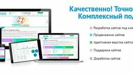 Сфера услуг - Создание, продвижение сайтов в Уфе, качествнно, 0