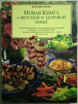 Дом, семья, досуг - К.Франс Новая книга о вкусной и здоровой пище, 0