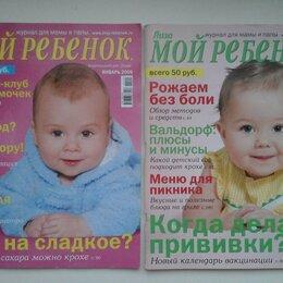 Книги для родителей -  Журнал Мой ребёнок/для мам и пап 2009 г/и др.кн. по уходу и воспитанию детей, 0