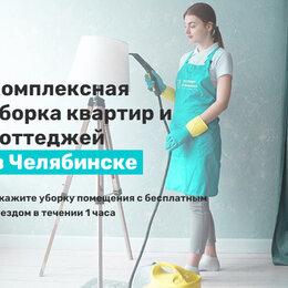 Бытовые услуги - Уборка коттеджей в Челябинске!, 0