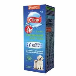 Косметика и гигиена - Лосьон Cliny очищающий для глаз для собак и кошек , 0