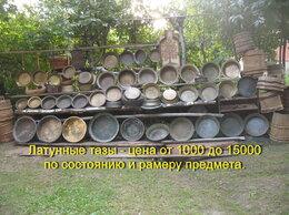 Другое - Тазы латунные для варенья старинные Царские и СССР, 0