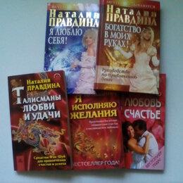 Астрология, магия, эзотерика - Наталия Правдина, 0