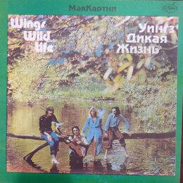 Виниловые пластинки - Пол Маккартни – ДИКАЯ ЖИЗНЬ(1971)., 0