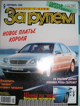 Журналы и газеты - За рулем: журнал. N 9 сентябрь, 1998 г. 1998 г., 0
