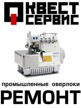 Ремонт и монтаж товаров - Ремонт оверлоков  Квест-Сервис, 0