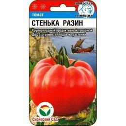 Семена - Стенька Разин Томат СС 20шт Сибирский сад, 0