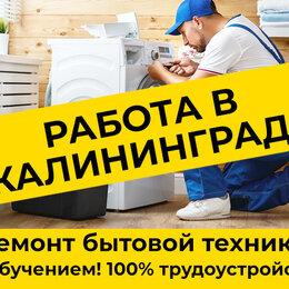 Мастера - Мастер по ремонту бытовой техники в компанию РемБытТехСервис, 0