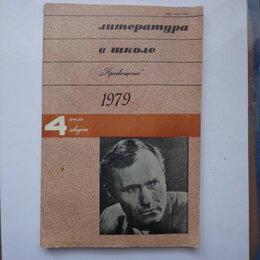 Журналы и газеты - Литература в школе 4 июль-август 1979, 0