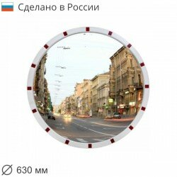 Зеркала - Уличное зеркало, диаметр 630 мм, 0
