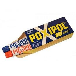 Клей - Poxipol клей-сварка 2-х компонентный, 0