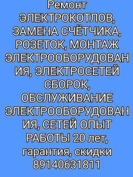 Архитектура, строительство и ремонт - УСЛУГИ ЭЛЕТРОМОНТЕРА, МОНТАЖНИКА, 0