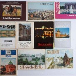 Открытки - открытки СССР пакетом, 0