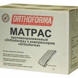 Матрасы - Матрас ячеистый противопролежневый для лежачих больных, 0