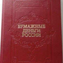 Прочее - Бумажные деньги России. Михаэлис А.Э., Харламов Л.А. 1993г., 0