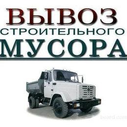 Бытовые услуги - Вывоз мусора, размещение на полигоне., 0