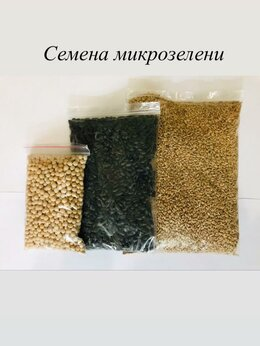 Семена - Семена для выращивания Микрозелени, 0