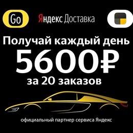 Курьеры - Авто курьер Яндекс.Такси Доставка, 0