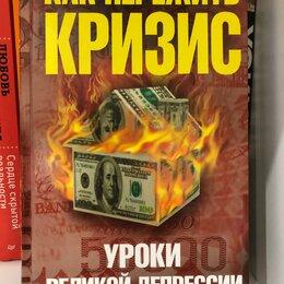 Прочее - Анатолий Уткин: Уроки Великой депрессии, 0