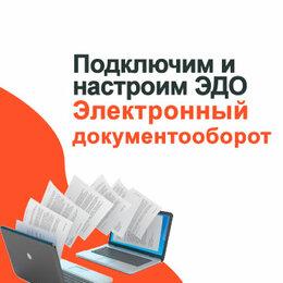 Мебель для учреждений - Подключим электронный документооборот, 0