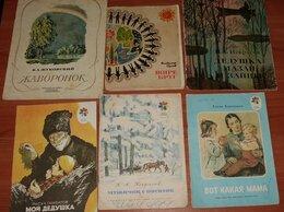 Детская литература - Книги стихи дошкольный и младший школьный…, 0