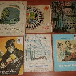 Детская литература - Книги стихи дошкольный и младший школьный возраст 6 шт (1 лот), 0