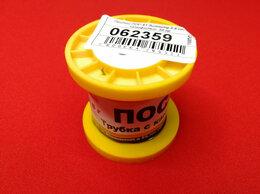 Сопутствующие товары для пайки - Припой ПОС-61 диаметр 0,8 мм с канифолью  50 гр, 0