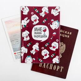 """Обложки для документов - Обложка на паспорт: """"Мне мама разрешила"""", 0"""