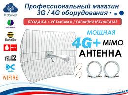 Антенны и усилители сигнала - Антенна для Быстрого Интернета 4G LTE 24Дб, 0
