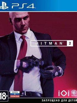 Игры для приставок и ПК - Видеоигра Hitman 2 Русская Версия (PS4), 0