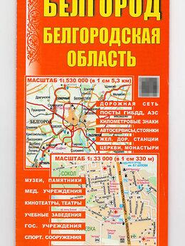 Прочее - Карта Белгород Белгородская область дорожная…, 0