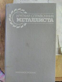 Словари, справочники, энциклопедии - Краткий справочник металлиста, 0