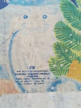 Искусственные растения - Елка ссср-ретро- 150 см, 0