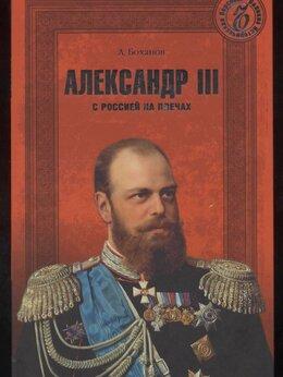 Художественная литература - Боханов А.Н. Александр III. С Россией на плечах., 0