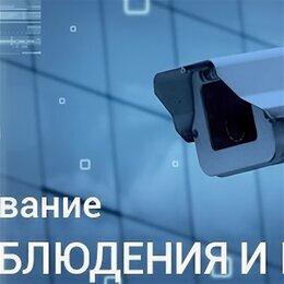 Готовые комплекты - Установка систем видеонаблюдения, 0