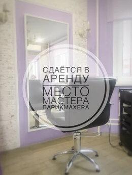 Парикмахер - Сдается рабочее место парикмахера, 0