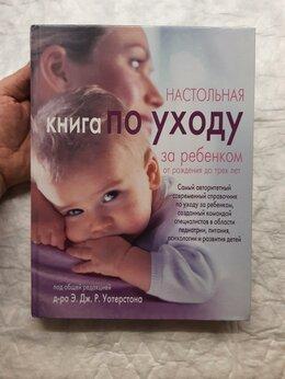 Дом, семья, досуг - Настольная книга по уходу за ребенком от…, 0